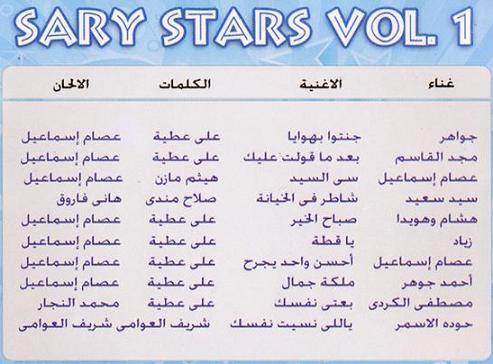 2010 Sary Stars Original Kbps star1110.jpg