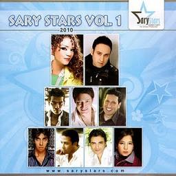 البوم منوعات ساري ستارز 2010 Vol.1 نسخة أصلية