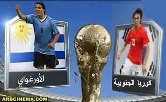 أوروجواي الجنوبية المباراة Second round urugua16.jpg