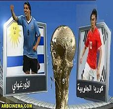 فوز أوروجواي 2-1 على كوريا الجنوبية تحميل اهداف المباراة