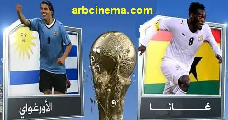 وأوروجواي الثمانية 2010 Ghana Uruguay urugua19.jpg