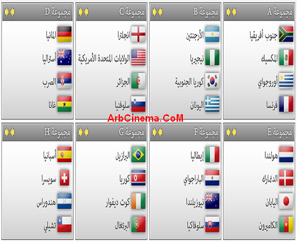 2010 المباريات world 2010 live world_10.png