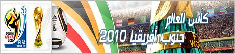 2010 افريقيا World 2010 online world_12.jpg
