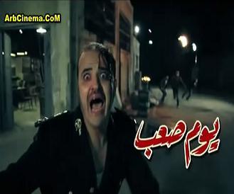 فيلم ميلودي القصير - يوم صعب 2011 تحميل ومشاهدة أون لاين