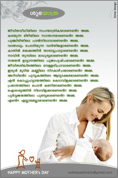 uplog of way malayalam kambi review amma ente of amma a veruthu padam