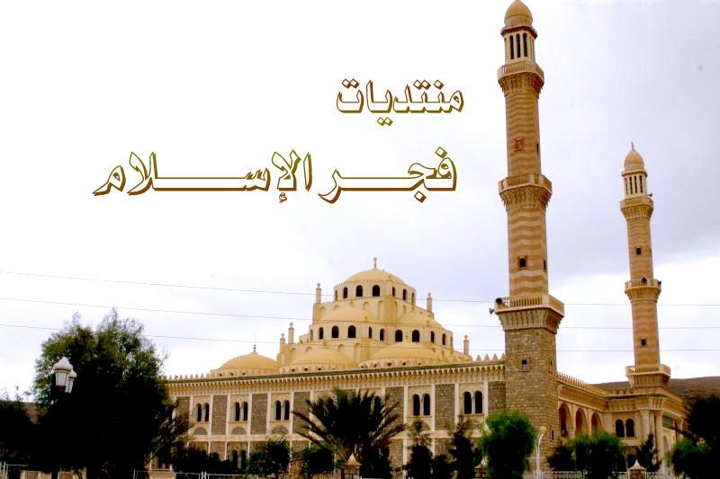 فجر الاسلام