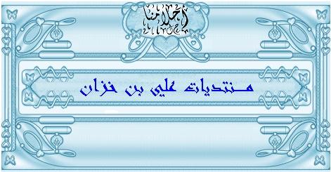 منتديـــــات علي بن خـــــــزان