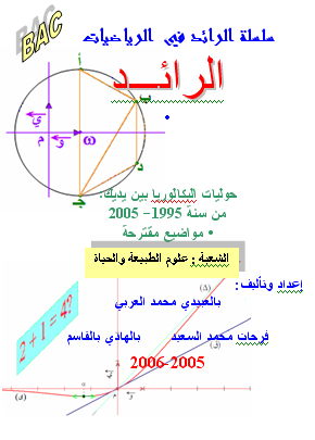 تحميل كتاب الرائد الرياضيات ع.ط.ح 60910.png