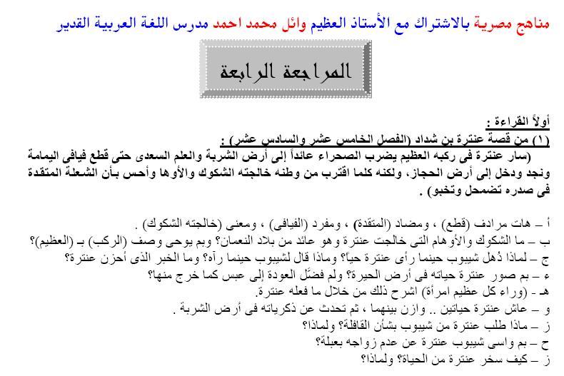 مراجعة اللغة العربية للصف الاول الثانوى الترم الثانى الاستاذ وائل