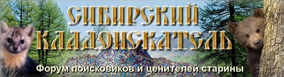 СИБИРСКИЙ КЛАДОИСКАТЕЛЬ