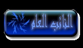 (`'•.¸§( نائب المدير)§ ¸.•')