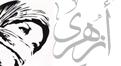 منتدى الأخوات المسلمات
