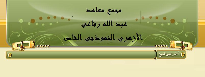 معهد عبد الله رفاعى الأزهرى