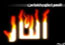 وصف النار