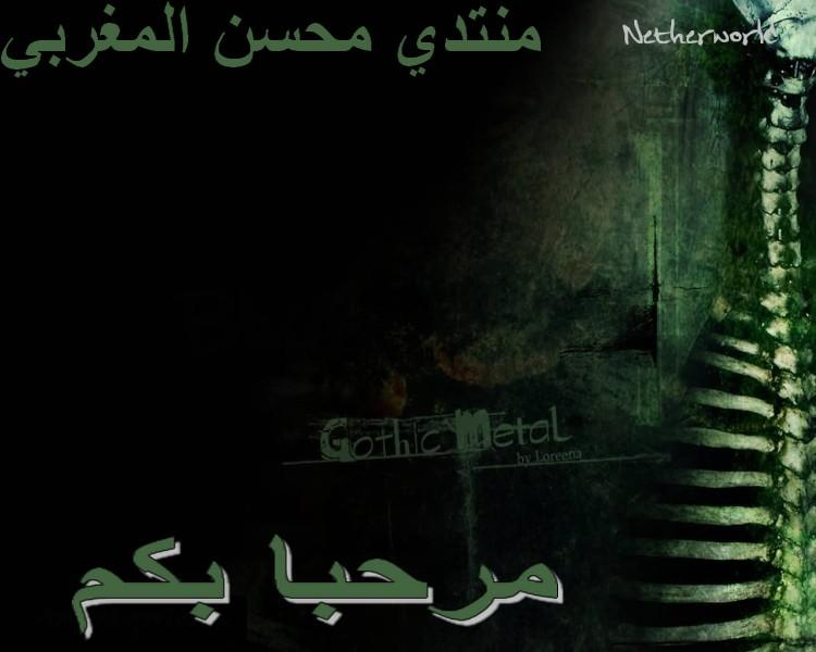 محسن هكر سيدي عثمان 2010