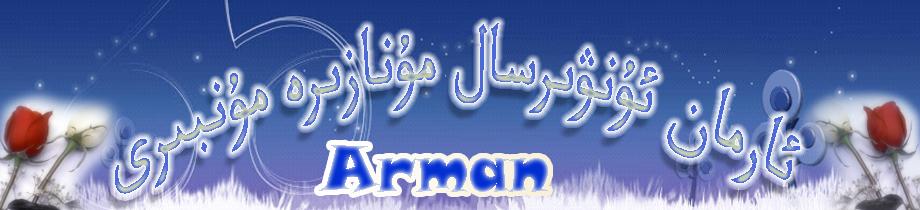 ♥ Arman Unwirsal Munbiri  ♥