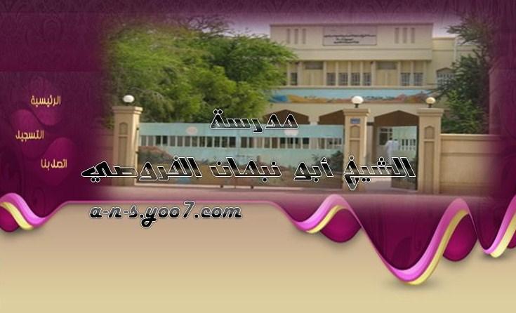 مدرسة الشيخ ابو نبهان الخروصي