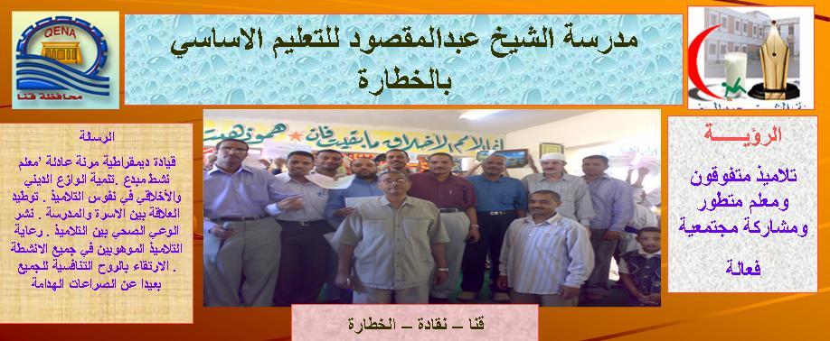 مدرسة الشيخ عبدالمقصود للتعليم الاساسي بالخطارة