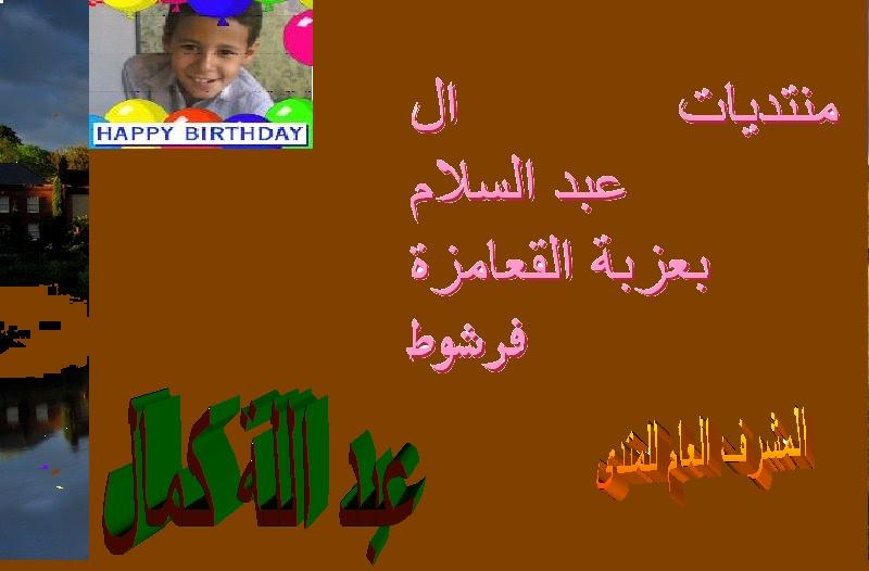 ال عبدالسلام.55