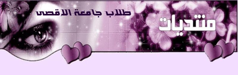 .:: منتدى طلاب جامعة الاقصى ::.