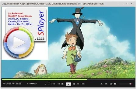 SPlayer v3.6 Build 1836 Portable