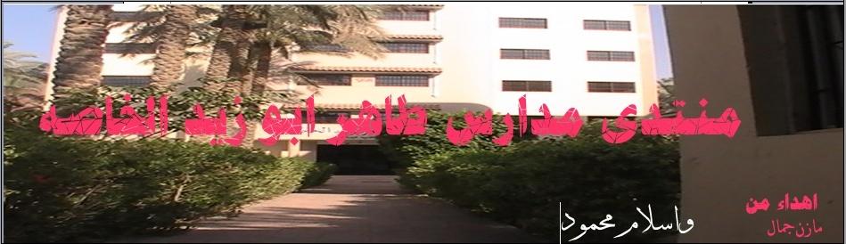 مدارس طاهر ابو زيد الخاصه