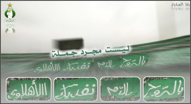 منتدى الاهلي طرابلس
