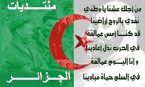 منتديات  الجزائر