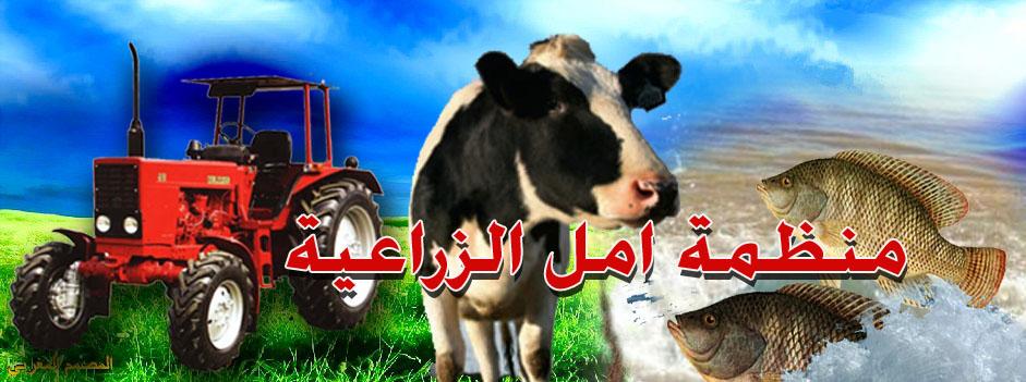 منظمة امل الزراعية